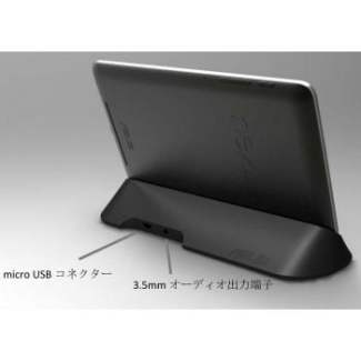 La station d'accueil officielle de la Nexus 7 en vente au Japon