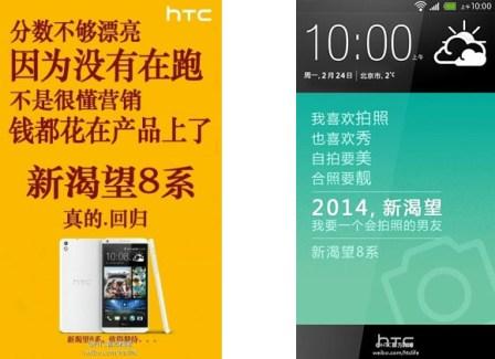 Le HTC Desire 8, c'est pour le MWC selon des images parues sur Weibo