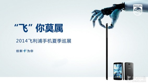 Philips I908 : le smartphone le plus fin du monde ?