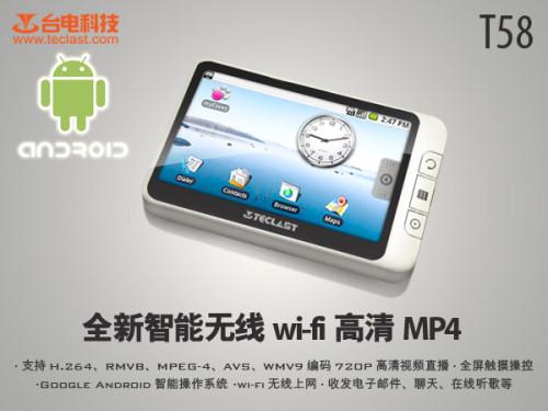 Le PMP Teclast T58 sous Android