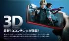 Capcom, Konami et Namco arrivent avec des jeux en 3D sur Android