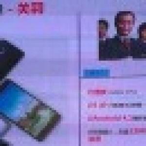 L'Ascend D2 serait le premier mobile Full-HD de Huawei