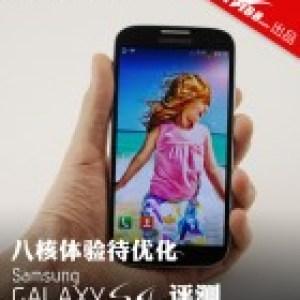 Samsung Galaxy S4 : un premier test réalisé en Chine