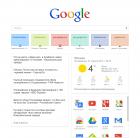 Google Now bientôt sur la page d'accueil de Google ?