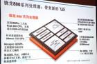 Qualcomm : le Snapdragon 800 entrera en production de masse en mai