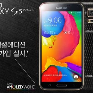 Une première fuite de la version européenne du Galaxy S5 LTE-A