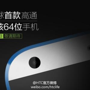 Le HTC Desire 820 sera le premier androphone 64 bits
