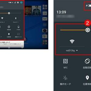 Sony Mobile teste un nouveau concept d'interface Android