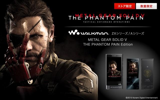 Sony décline des terminaux mobiles aux couleurs de Metal Gear Solid 5