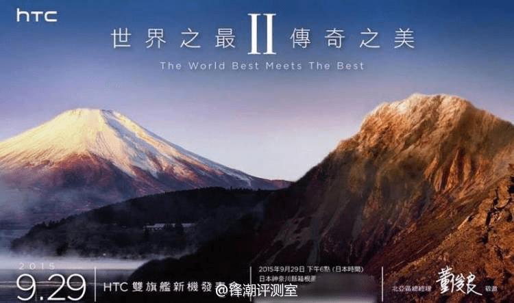 HTC : deux nouveaux smartphones annoncés le 29 septembre ?