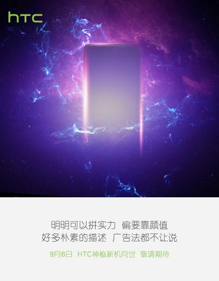 HTC s'apprête à révéler un smartphone «magnifique» à l'IFA