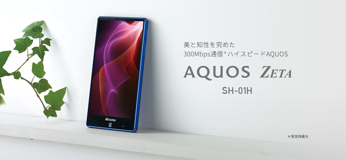 Sharp dévoile les Aquos Zeta et Aquos Compact, deux nouveaux smartphones sans bordures d'écran