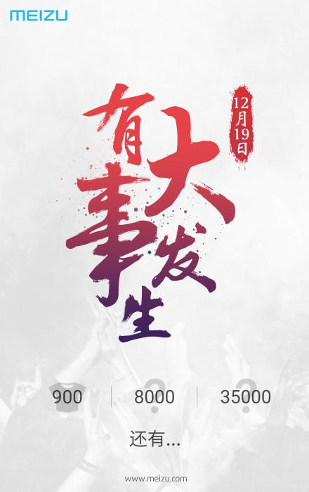 Meizu prévoit une surprise pour le 19 décembre
