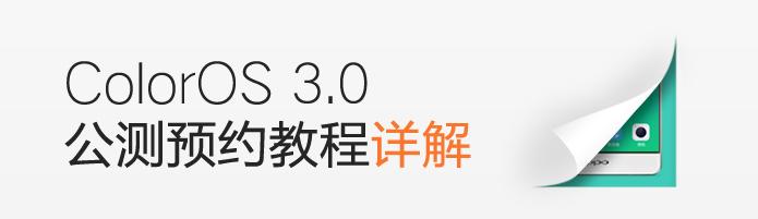 ColorOS 3.0, Oppo commence sa phase de bêta-test