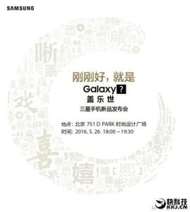 Samsung Galaxy C : la gamme pourrait être lancée le 26 mai