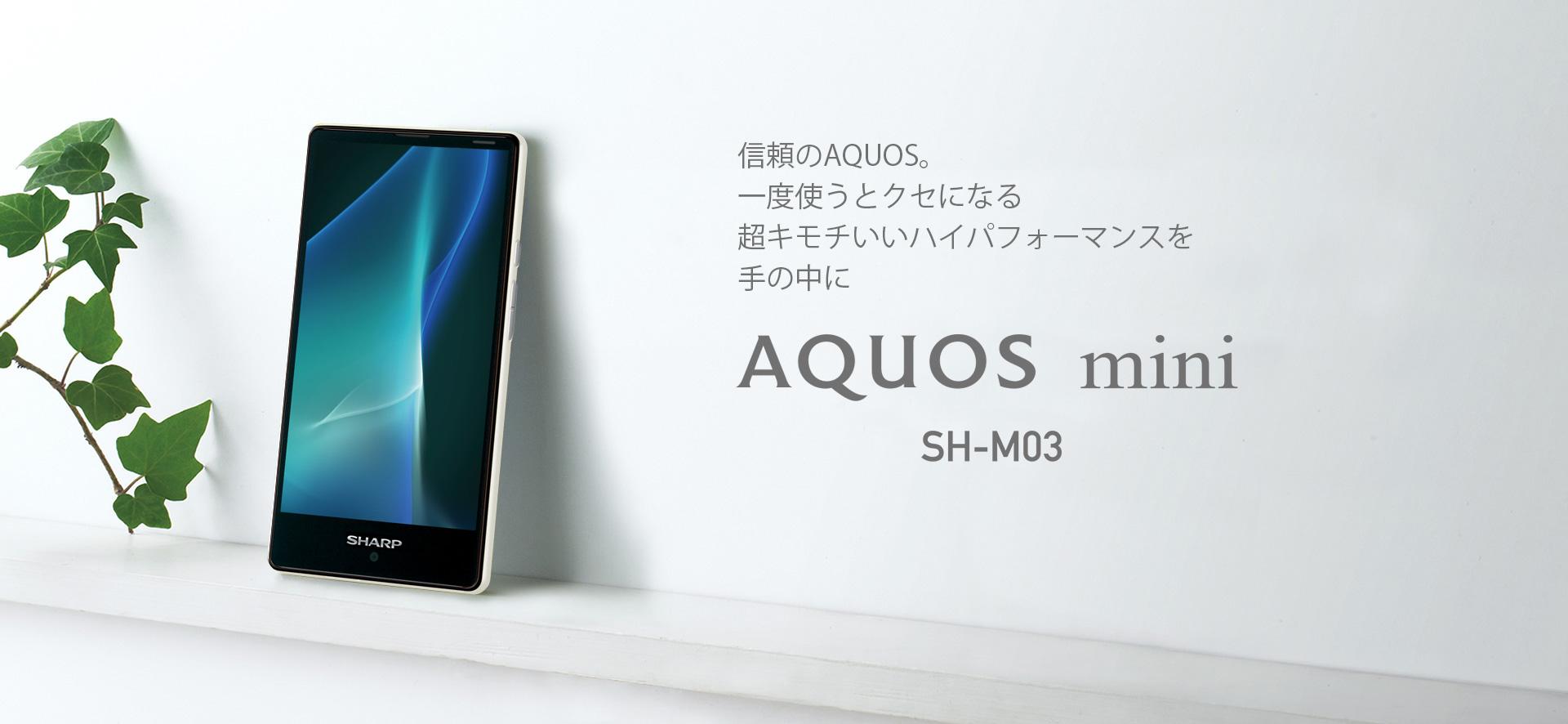 Sharp Aquos Mini : un séduisant petit smartphone de 4,7 pouces