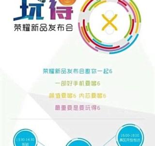 Le Honor 6X sera dévoilé le 18 octobre prochain