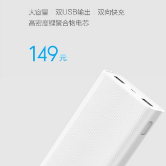 Xiaomi annonce sa Mi Mobile Power Bank 2 : 20 000 mAh et Quick Charge 3.0