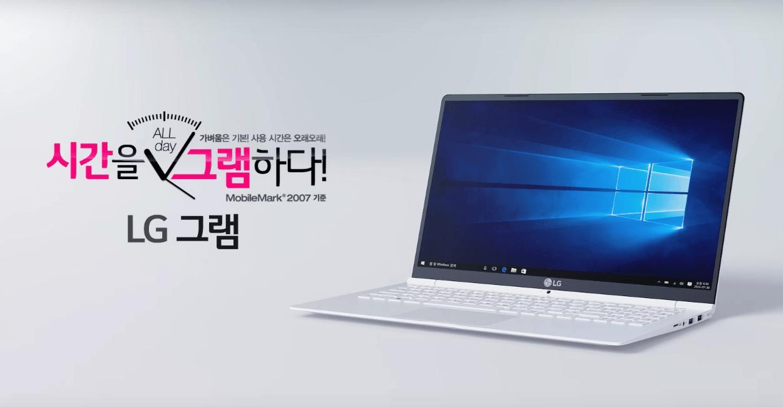 LG Gram : des ordinateurs portables compacts avec une autonomie de 24 heures au CES 2017