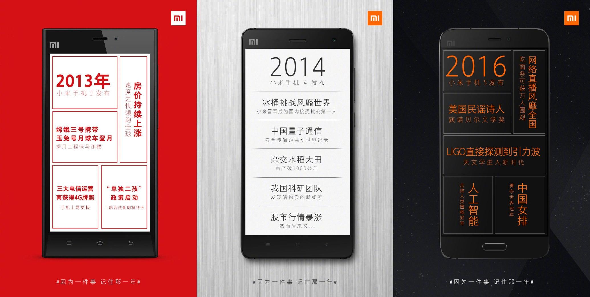 Xiaomi Mi 6 : un teasing avant une annonce dès demain ?