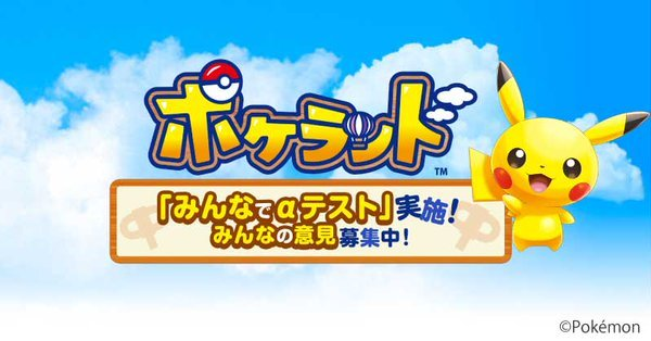 Pokéland :un Pokémon Rumble pour mobile sera bientôt lancé