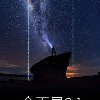 ZTE tease un Nubia avec un écran borderless 18:9
