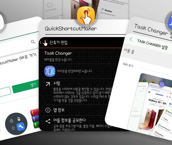 Samsung Good Lock : de la personnalisation et de l'automatisation sur Galaxy S9 et S9+