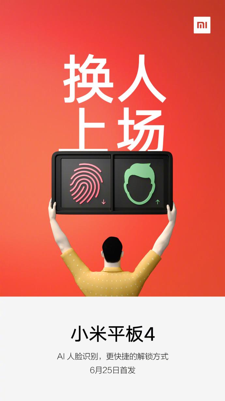 La Xiaomi Mi Pad 4 aurait la reconnaissance faciale avant l'iPad pour environ 200 euros