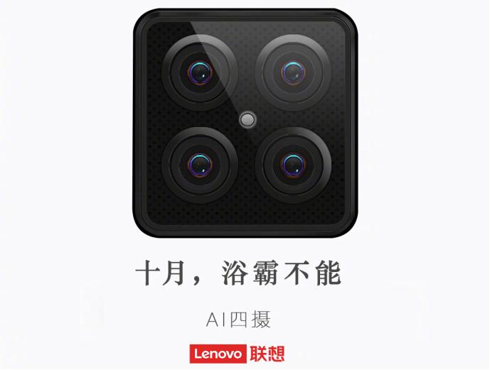 Lenovo tease un smartphone avec quatre appareils photo au dos