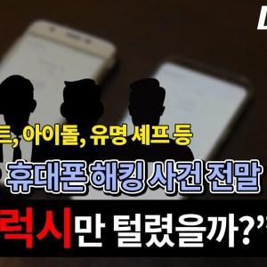 Celebgate : après Apple, Samsung est au centre d'un scandale de photos volées aux célébrités