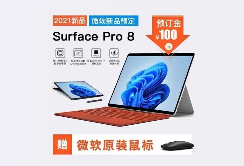 Surface Pro 8 : les caractéristiques se confirment avant la présentation