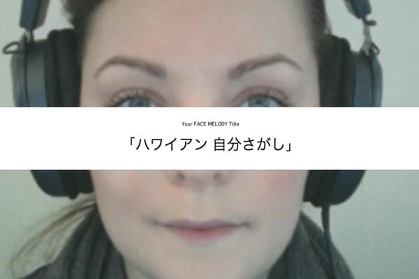face-melody-4